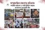 AL holds rally, brings out procession against communal violence